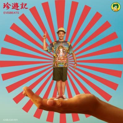 珍遊記7inch-dearsummer-1