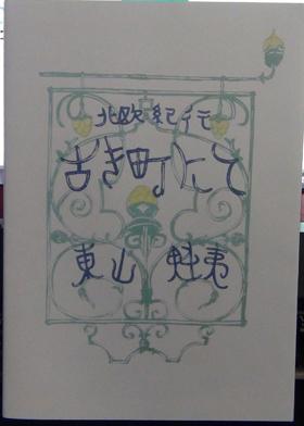 東山魁夷 「卓上のランプ~古き町にて~(リトグラフ)」-3