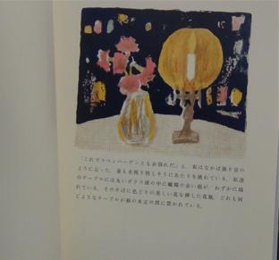 東山魁夷 「卓上のランプ~古き町にて~(リトグラフ)」-4