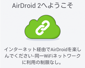 airdroid21.png