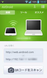 airdroid2_scanqr.png