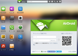 airdroid_home001.png