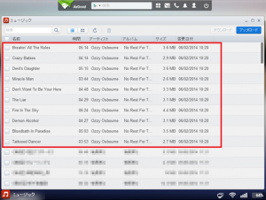 airdroid_music004.png