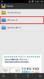 clip_box_download_001.jpg