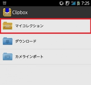 clipbox_download_start-640.jpg