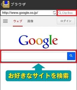 clipbox_google-640.jpg