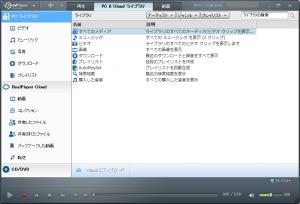 realplayer_cloud_001.png