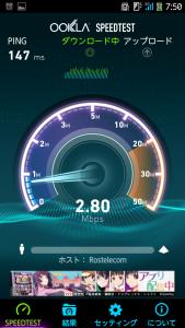speedtest02.png