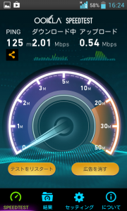 speedtest_lte02.png