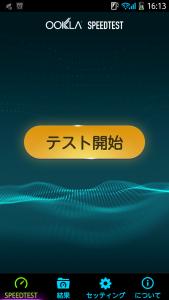 speedtest_start.png