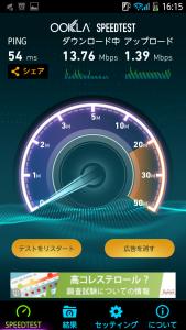 speedtest_wifi002.png