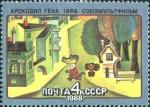 800px-Soviet_Union_stamp_1988_CPA_5917.jpg