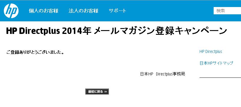 975pt_hpダイレクト_12時50分