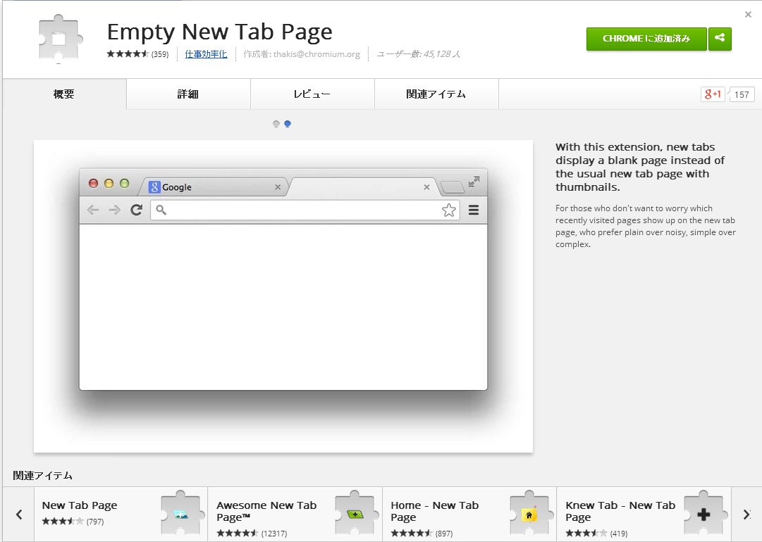 Empty new tab page0