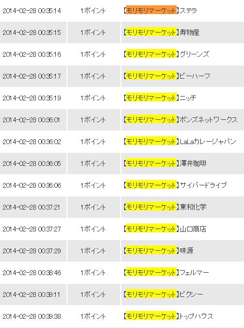モリモリマ-ケット通帳記入