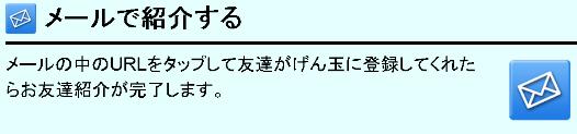 紹介説明2