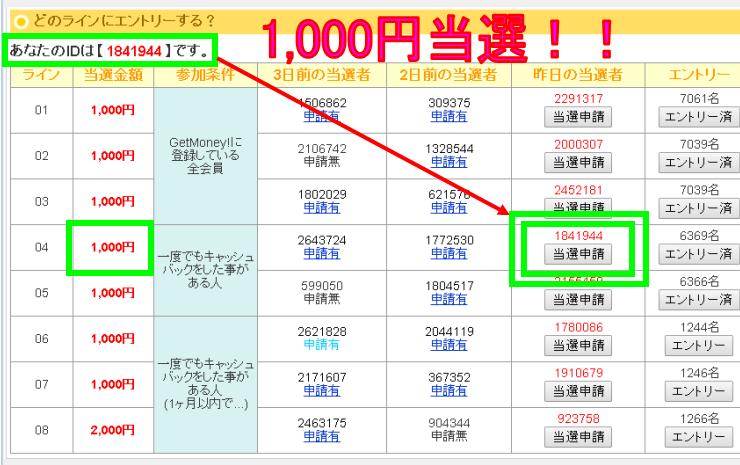 20140314ゲットマネー1000円7