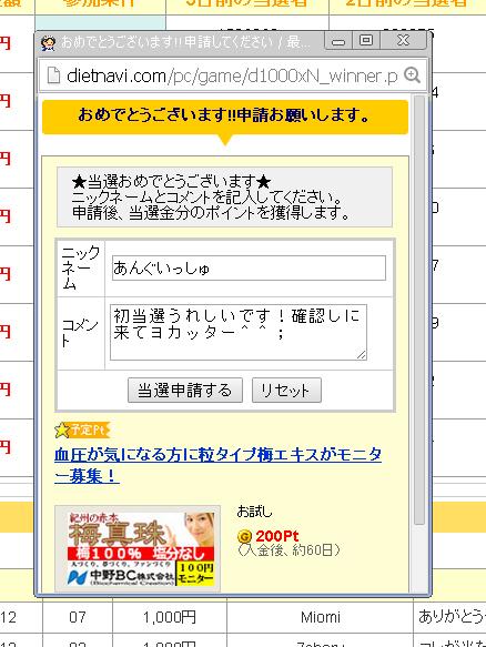 20140314ゲットマネー1000円2