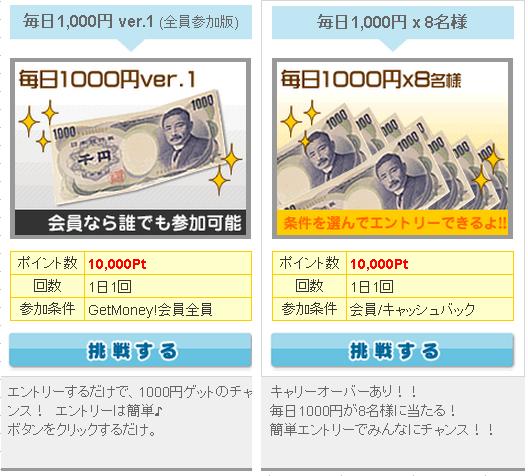 20140314ゲットマネー1000円9