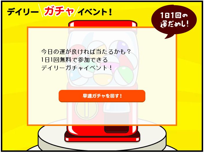 20140606デイリ-ガチャ2