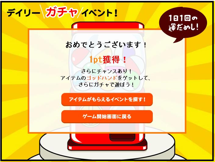 20140606デイリ-ガチャ3