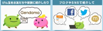 20140609紹介方法4