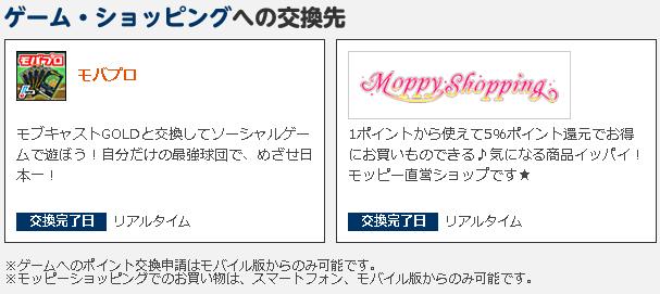 20140618_ mp_モバイル交換4