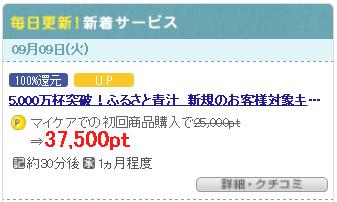20140909新着サービス0