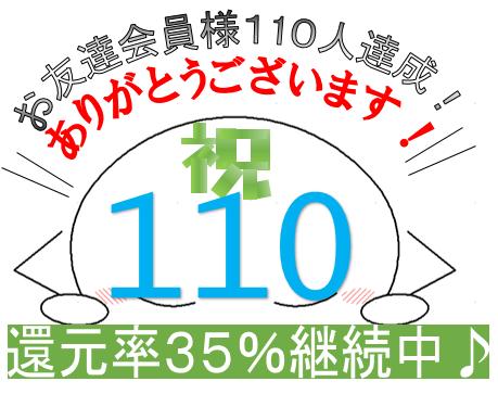 20140911_友達110-1