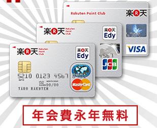 20140912_楽天カード0