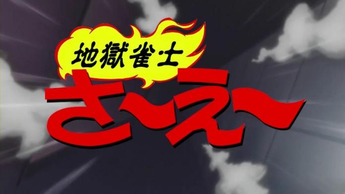 sm23076803 - MAD 咲-Saki-全国編 地獄雀士さ~え~.mp4_000034617