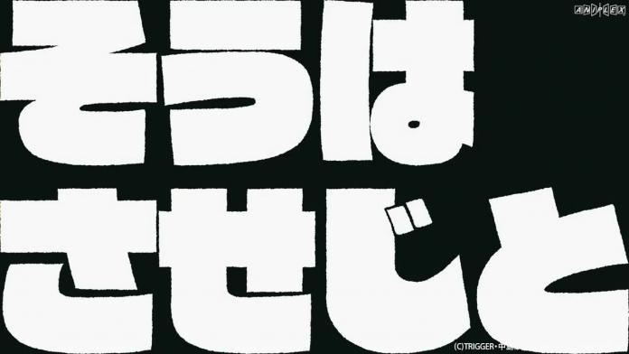 TVアニメ「キルラキル」第23話予告(30秒ver.).720p.mp4_000006548