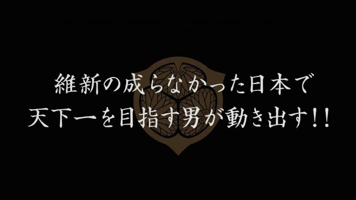 「風雲維新ダイショーグン」PV.720p.mp4_000007048