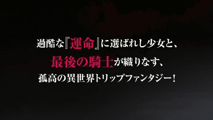 「F-エフ- 黎明の乙女と終焉の騎士」PV.720p.mp4_000012400