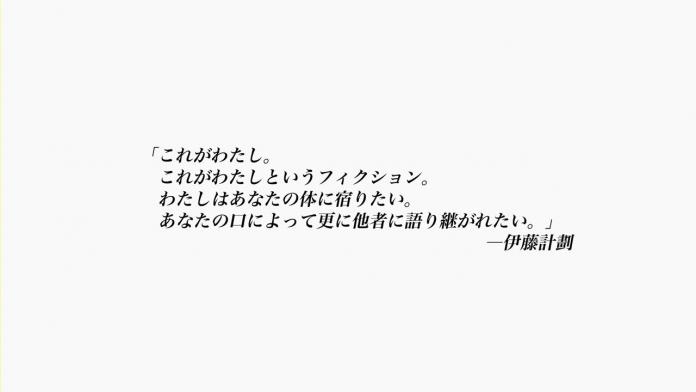 「Project Itoh」始動PV.720p.mp4_000086669