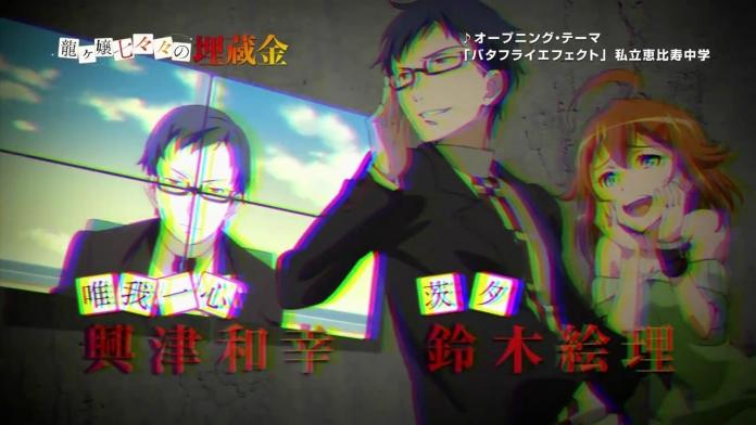 「龍ヶ嬢七々々の埋蔵金」PVオープニング・テーマver.720p.mp4_000027736