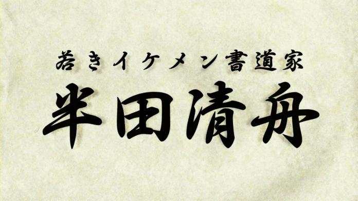 TVアニメ「ばらかもん」PV1.720p.mp4_000007240