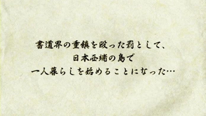 TVアニメ「ばらかもん」PV1.720p.mp4_000005572