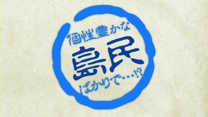 TVアニメ「ばらかもん」PV1.720p.mp4_000019753