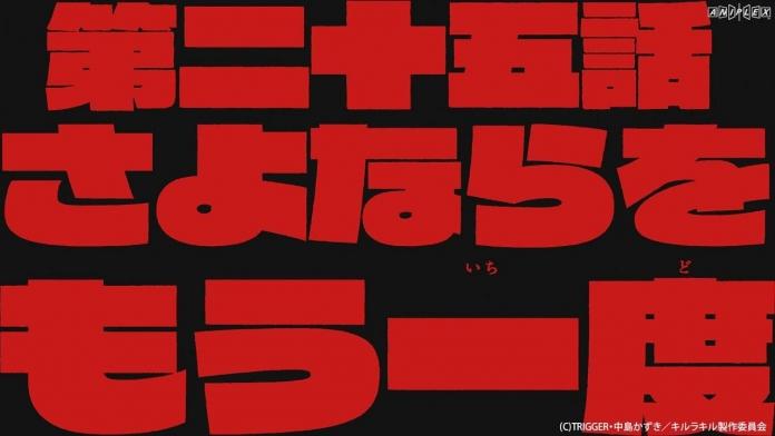 TVアニメ「キルラキル」第25話予告(19秒ver.).720p.mp4_000010385