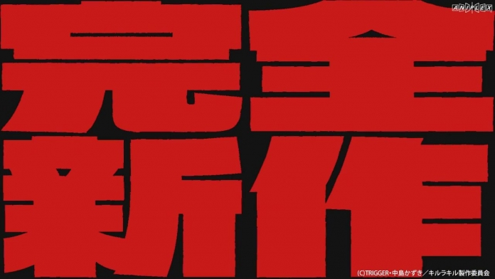 TVアニメ「キルラキル」第25話予告(19秒ver.).720p.mp4_000013680
