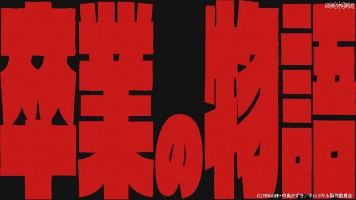 TVアニメ「キルラキル」第25話予告(19秒ver.).720p.mp4_000008758