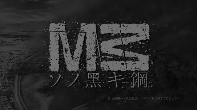 TVアニメ「M3~ソノ黑キ鋼~」PV2.360p.webm_000036003