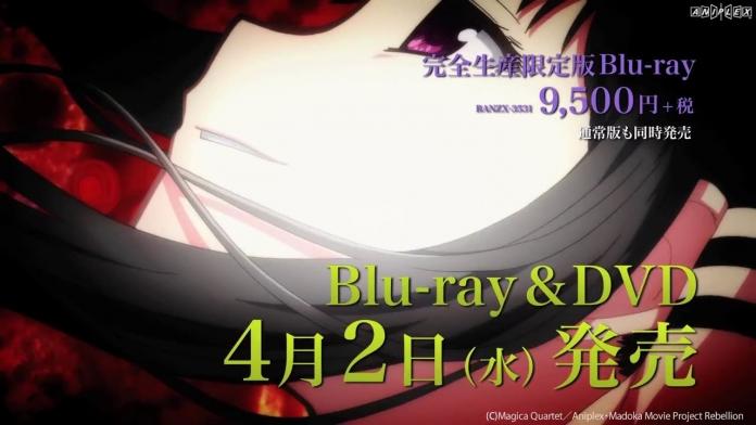 「劇場版魔法少女まどか☆マギカ[新編]叛逆の物語」Blu-ray&DVD発売告知 長編PV.720p.mp4_000088004