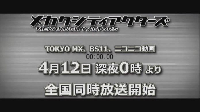 アニメ「メカクシティアクターズ」新PV公開.720p.mp4_000055622