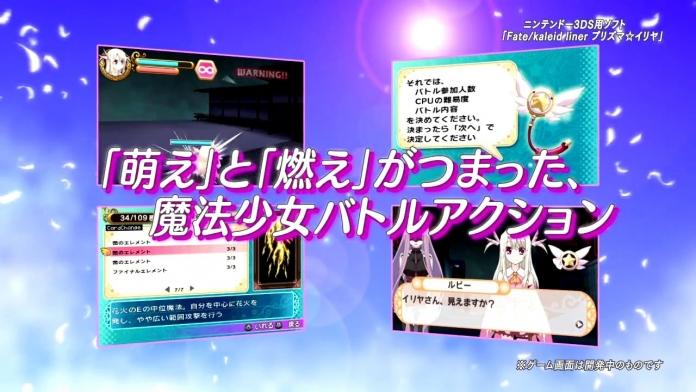 ニンテンドー3DS専用ゲームソフト「Fate_kaleid liner プリズマ☆イリヤ」.720p.mp4_000068868