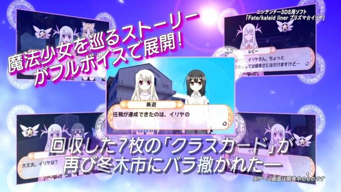 ニンテンドー3DS専用ゲームソフト「Fate_kaleid liner プリズマ☆イリヤ」.720p.mp4_000055488