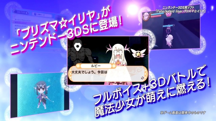 ニンテンドー3DS専用ゲームソフト「Fate_kaleid liner プリズマ☆イリヤ」.720p.mp4_000012846