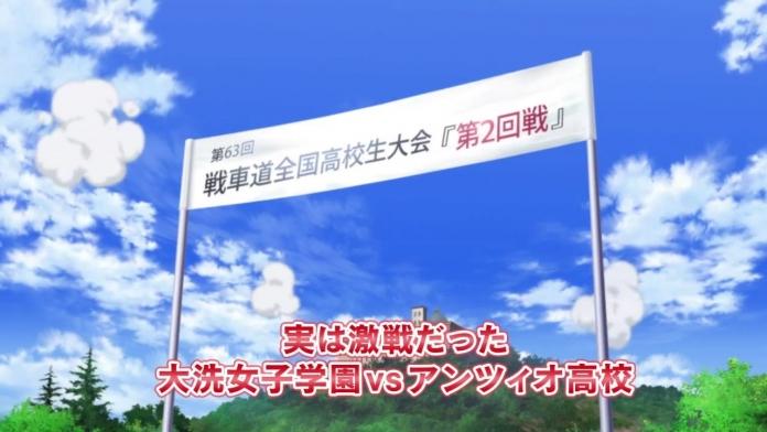 OVA「ガールズ&パンツァー これが本当のアンツィオ戦です!」劇場本予告.720p.mp4_000027819