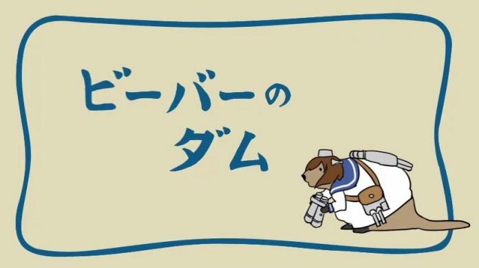 sm23713808 - 【艦これ】雪風はダムつくる.mp4_000004400